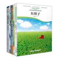 全套3册 草原上的小木屋正版红鞋子书汤素兰童话 小狐狸买手套绘本一二三四年级课外书必读小学生阅读儿童书籍