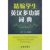 精编学生英汉多功能词典