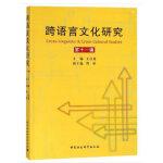 跨语言文化研究(第11辑)
