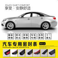 奔腾新老款B50专用汽车门隔音防尘防水密封胶条全车加装改装配件