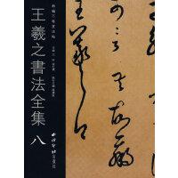 王羲之书法全集八