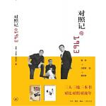 对照记 @1963(杨照/马家辉/胡洪侠合著,三人三地三本书,对比对照对流年)