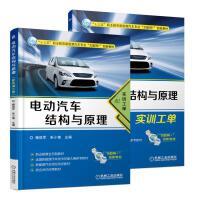 电动汽车结构与原理(配实训工单)