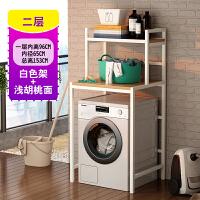 洗衣机置物架滚筒掀盖波轮洗衣机上方架卫生间落地置物架阳台收纳