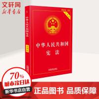 中华人民共和国宪法 实用版 *版・宪法 中国法制出版社
