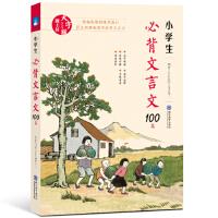 小学生必背文言文100篇 大字版 9787510664670 时间岛图书研发中心 现代教育出版社