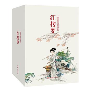 中国连环画经典故事系列·红楼梦(全20册)连环画 小人书 名著 儿童读物 名家名绘