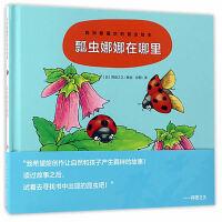 妈妈都喜欢的昆虫绘本:瓢虫娜娜在哪里X