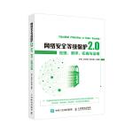 网络安全等级保护2.0 定级测评实施与运维