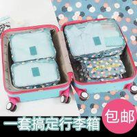出差衣物整理袋衣服分装行李收纳包 旅行收纳袋 6件套装