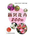 新兴花卉200种 刘会超,贾文庆,齐安国著 9787109134355