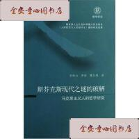 【旧书二手书9成新】斯芬克斯现代之谜的破解:马克思主义人的哲学研究