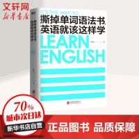 撕掉单词语法书,英语就该这样学 北京联合出版社