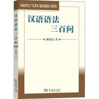 汉语语法三百问 商务印书馆