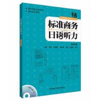 标准商务日语听力(第4册)(配MP3光盘)