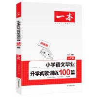 2021版开心一本 小学语文毕业升学阅读训练100篇 第4次修订 部编版 非连续性古诗文群文阅读
