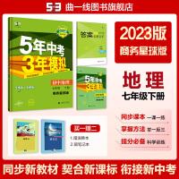 2020版53初中同步练习册七年级下册地理商务星球版 5年中考3年模拟