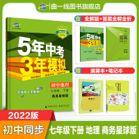 曲一线2021版53初中同步练习册七年级下册地理商务星球版 5年中考3年模拟