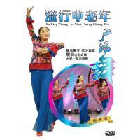 (DVD)流行中老年广场舞 青儿广场舞团队