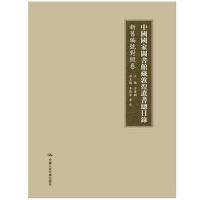 中国国家图书馆藏敦煌�z���目�・馆藏目�卷