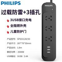 飞利浦usb防雷插座过载多功能插板防抗电涌保护插排家用面插线板3位1.8米