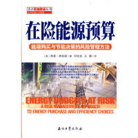 [二手旧书9成新]读点石油财经丛书 在险能源预算(美)杰克逊 9787502183394 石油工业出版社