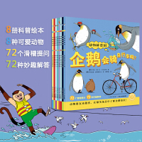 动物妙想国(8册) 长江少年儿童出版社