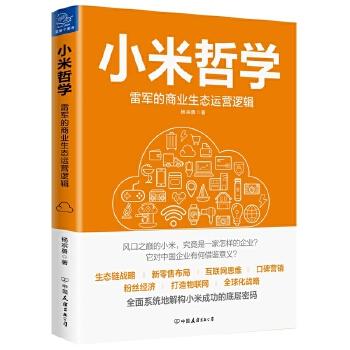 小米哲学:雷军的商业生态运营逻辑 本书全面系统地进行对小米企业和小米模式的解读与分析,一一揭开小米成功背后的秘密!