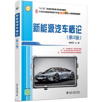 新能源汽车概论(第2版)
