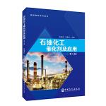 石油化工催化剂及应用(第二版)