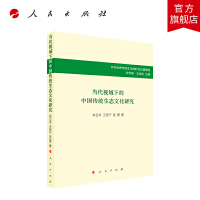 当代视域下的中国传统生态文化研究(中华优秀传统文化的时代价值研究)