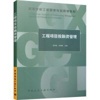 工程项目投融资管理 中国建筑工业出版社