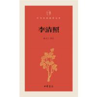 李清照--中华经典指掌文库