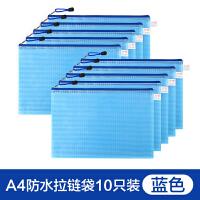 A4透明文件袋正彩拉链资料夹塑料档案网格帆布试卷多层收纳小清新韩国补习袋手提包文具笔袋a6 A4 经典网格款蓝色10个