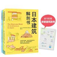 日本建筑文化与智慧 套装全3册 名城 名所 建筑 解剖书 美学 日本自由行必备 图书