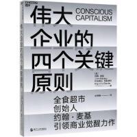 伟大企业的四个关键原则 浙江人民出版社