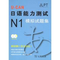U-CAN日语能力测试N1模拟试题集――新日本能力测试模拟题,日本权威教育培训机构原版引进