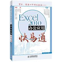 【按需印刷】-Excel 2010办公应用快易通