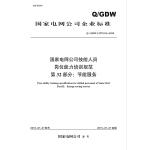 Q/GDW13372.32国家电网公司技能人员岗位能力培训规范 第32部分 节能服务