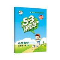 53随堂测 小学数学 二年级上册 SJ(苏教版)2019年秋 含参考答案
