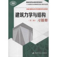 建筑力学与结构(第3版)习题册 罗银燕,杨慧 主编
