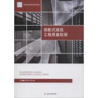 装配式建筑工程质量检测 西南交通大学出版社