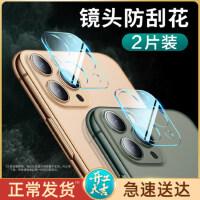 苹果11镜头膜iphone11Pro后置摄像头保护膜11ProMax防刮花手机膜钢化膜iphone相机保护圈