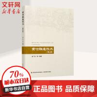 黄酒酿造技术(第3版) 中国轻工业出版社