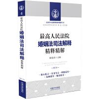 最高人民法院婚姻法司法解释精释精解(增订版)