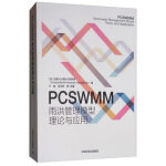 PCSWMM 雨洪管理模型理论与应用