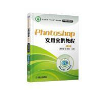 PHOTOSHOP实用案例教程(第3版)/唐秀菊 机械工业出版社