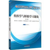 组织学与胚胎学习题集(第3版) 中国中医药出版社