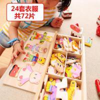 木质儿童小熊换衣男女孩宝宝立体拼图积木益智力玩具1/2/3/4周岁 大号四熊换衣