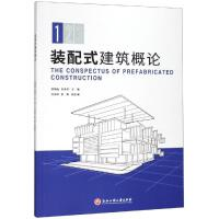 装配式建筑概论/郑朝灿 浙江工商大学出版社